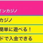 ベラジョンカジノは日本で大人気!メリット・デメリットも包み隠さず公開!