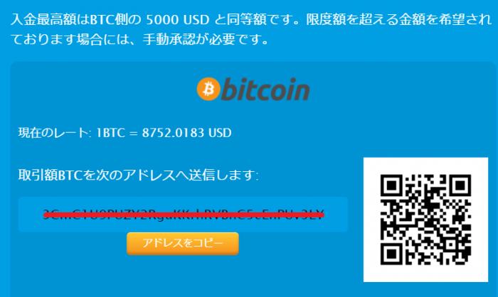 ベラジョン ビットコイン 入金