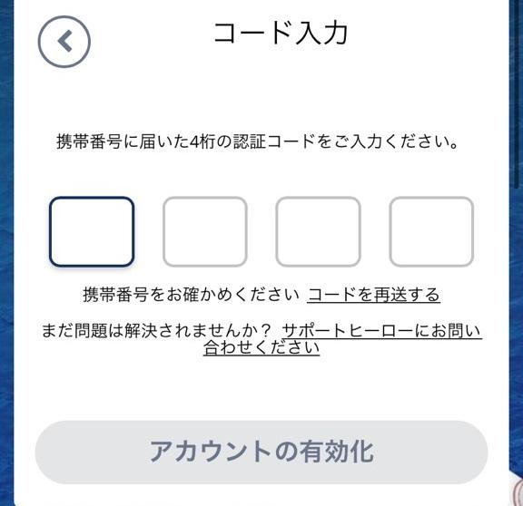 カジ旅 登録7