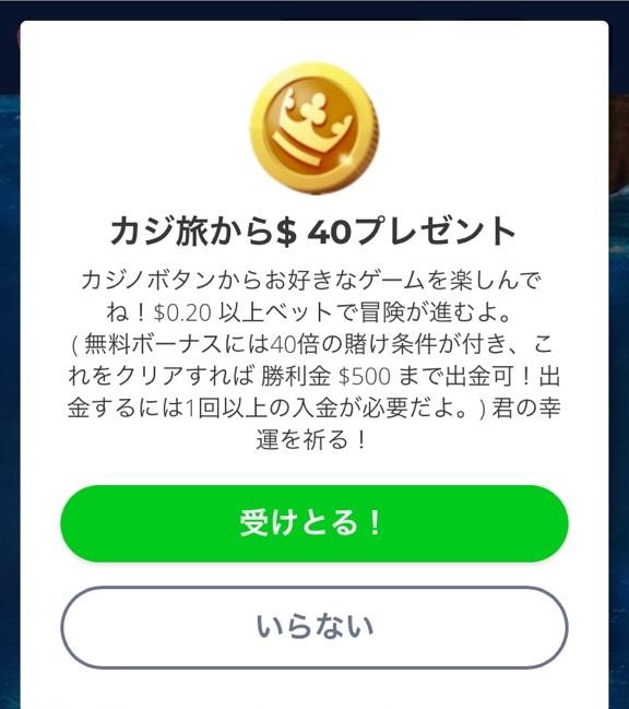 カジ旅 登録9