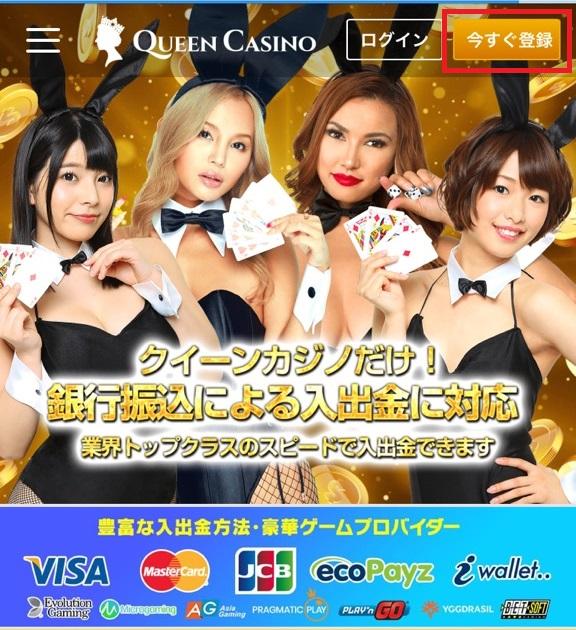 クイーンカジノ 登録1