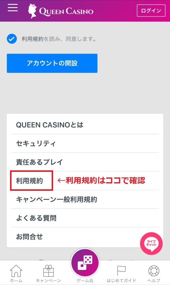 クイーンカジノ 登録3