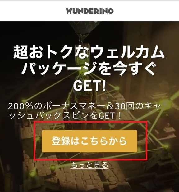 wunderino signup3