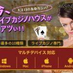 ライブカジノハウスの評判|違法性と信頼性、VIPとリベート、スロットなどを評価