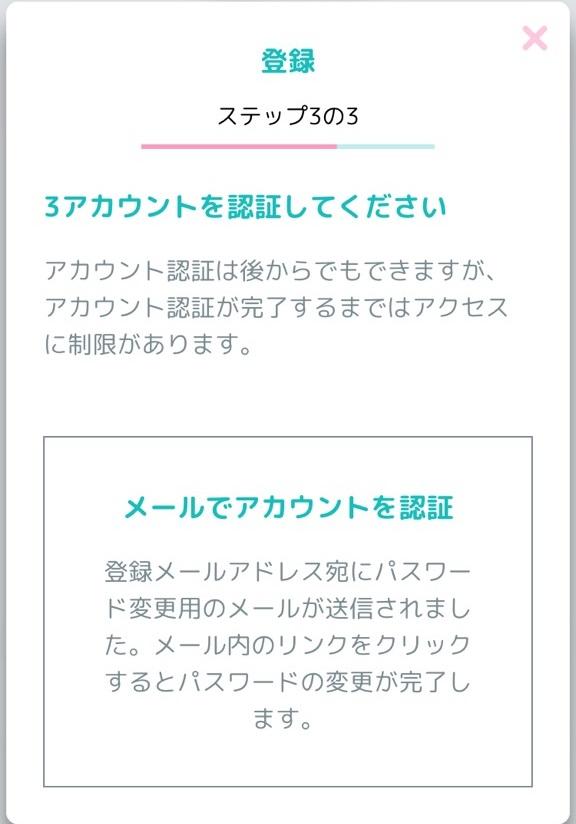 manekichi mail verification1