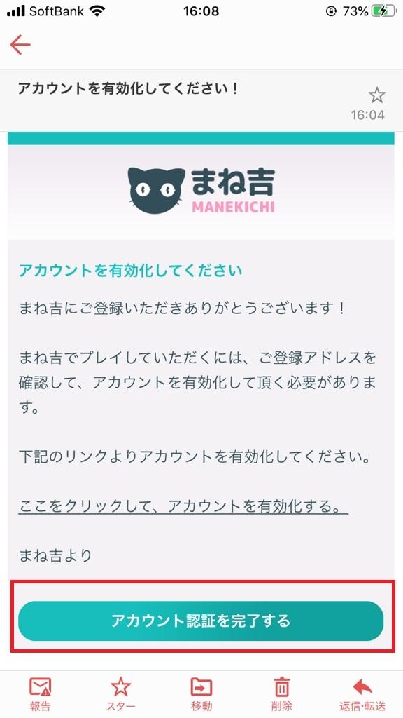 manekichi mail verification2